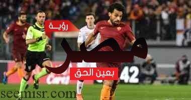 محمد صلاح يقود اليوم هجوم روما فى مواجهة فريق ليون بالدورى الأوروبى