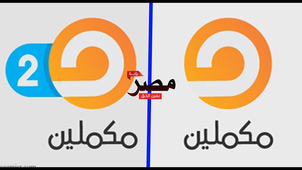 أحدث تردد قناة مكملين الجديد 2017 المؤيدة للإخوان على القمر الصناعي المصري النايل سات والهوت بيرد وسهيل وعرب سات